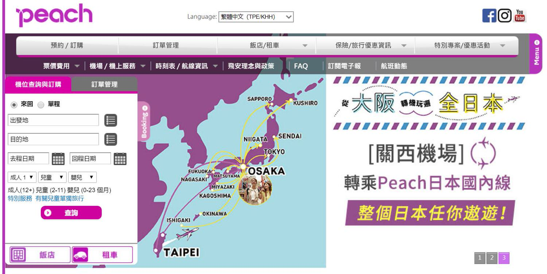 樂桃航空111.JPG