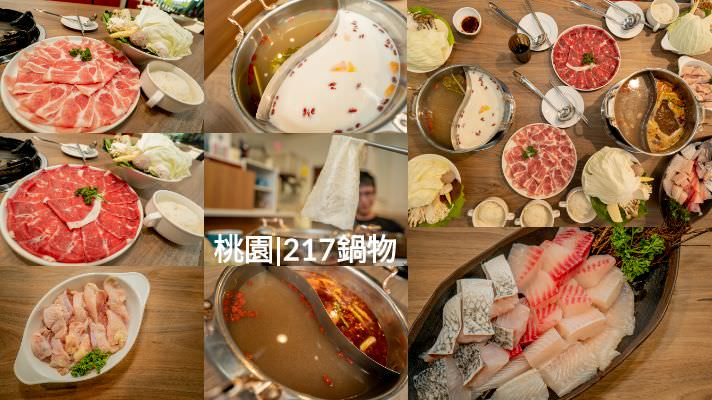 【桃園|火鍋推薦】217鍋物|份量十足輕食套餐火鍋|多種獨特醬料火鍋美食推薦