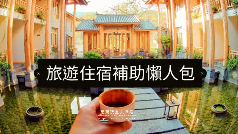 【旅遊補助懶人包】前進宜花東•高屏暖冬遊,2500住宿、交通金一次領|觀光局補助優惠活動