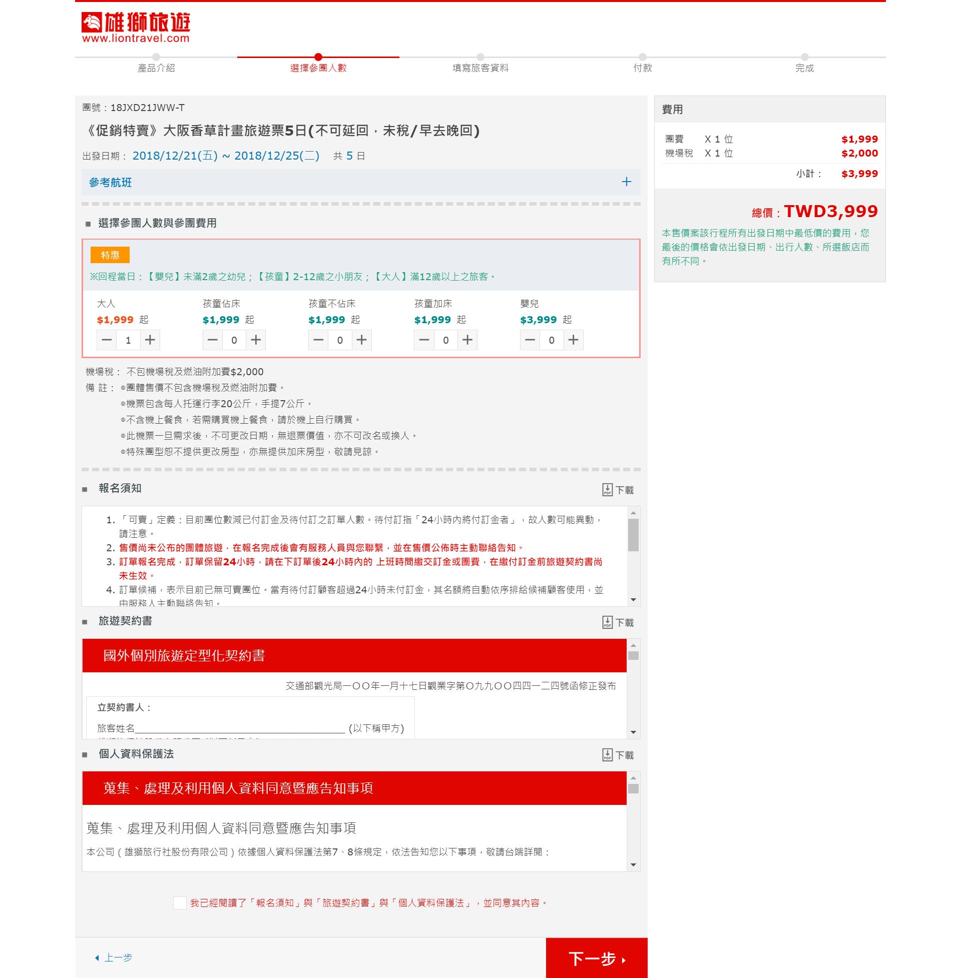 FireShot Capture 034 - 雄獅旅遊網:規劃旅遊行程、機票、訂房、自由行的首選網站_ - https___travel.liontravel.com_order_choose.png