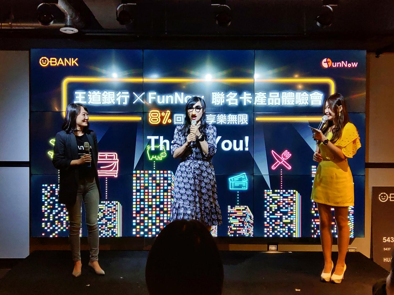 王道銀行聯名FunNow邀請碼nickfun送100元(文末有屌翻天的隱藏版賺錢優惠)
