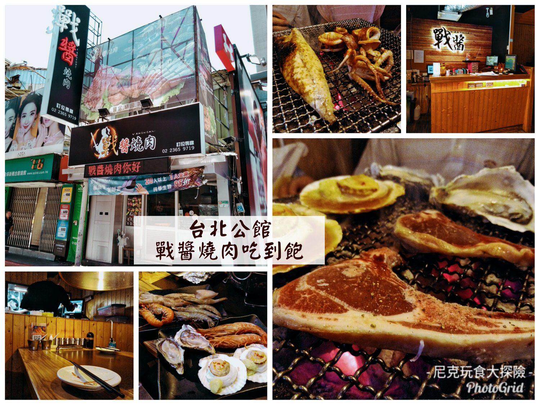 【台北公館|燒烤】戰醬燒肉吃到飽|新鮮海港料理點到爽|人生頭一次肉吃這麼少??